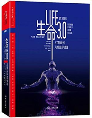 生命3.0:人工智能时代,人类的进化与重生