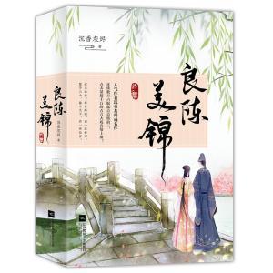 良陈美锦·终章(全2册)