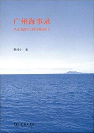 广州海事录——从市舶时代到洋舶时代