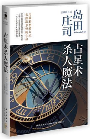 占星术杀人魔法(新版)(推理大神岛田庄司成名作,名列