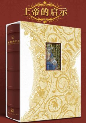 引进版《圣经的艺术》-圣马可大教堂里的马赛克画