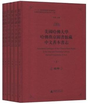 美国哈佛大学哈佛燕京图书馆藏中文善本书志(全六册)