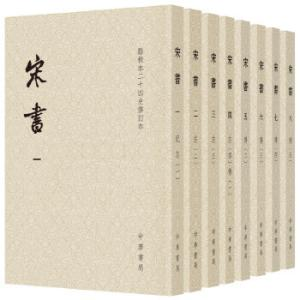 宋书(点校本二十四史修订本·平装本·全8册)