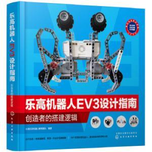 乐高机器人EV3设计指南:创造者的搭建逻辑