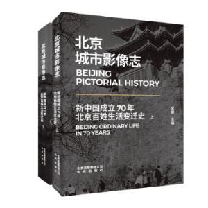 北京城市影像志——新中国成立70年北京百姓生活变迁史(全2册)