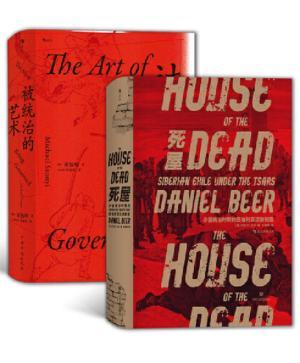 汗青堂套装:被统治的艺术+死屋(套装共2册)