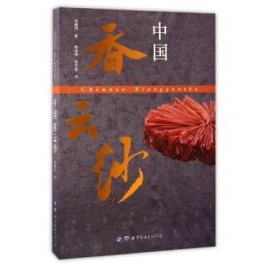 中国香云纱(汉英对照)