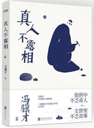 真人不露相:冯骥才小说精选,执笔50年纪念版(比《俗世奇人》更有趣,比《一百个人的十年》更真实,贾平凹、董卿、冰心盛赞)