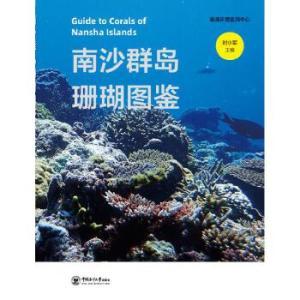 南沙群岛珊瑚图鉴