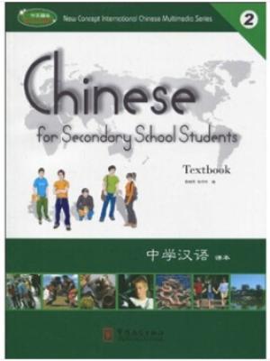 中学汉语(课本2)(汉英对照)(附CD-ROM光盘1张+练习册2本)