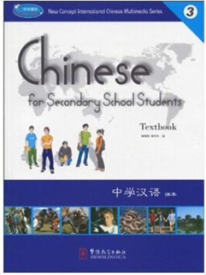 中学汉语(课本3)(汉英对照)(附CD-ROM光盘2张+练习册2本)