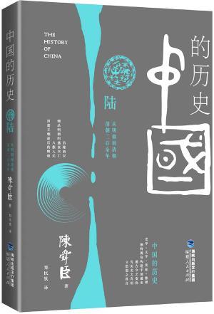 中国的历史第6卷(陈舜臣代表作)