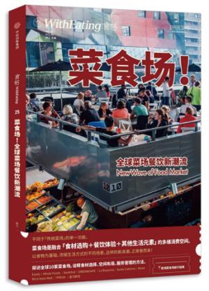 食帖25:菜食场!全球菜场餐饮新潮流