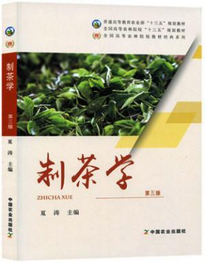 制茶学(第三版)
