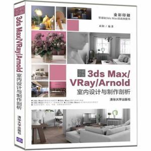 突破平面3ds Max/VRay/Arnold室内设计与制作剖析