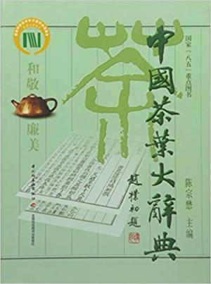 中国茶叶大辞典(精装)