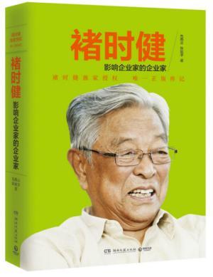 褚时健:影响企业家的企业家