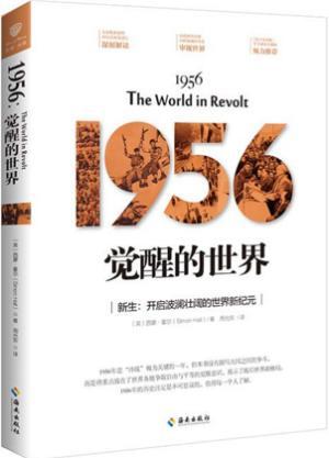 1956:觉醒的世界