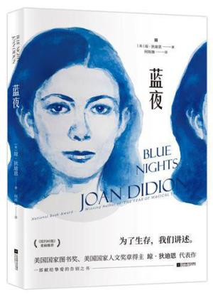 蓝夜(美国国家图书奖、美国国家人文奖章得主琼·狄迪恩代表作)