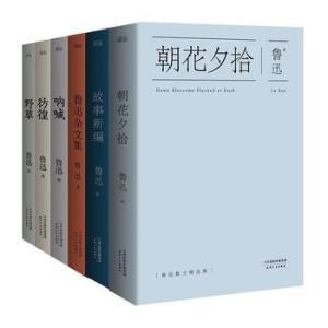 鲁迅文集精选(全六册)