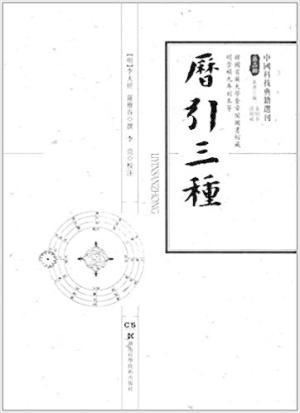 历引三种:韩国首尔大学奎章阁图书馆藏明崇祯九年刻本等