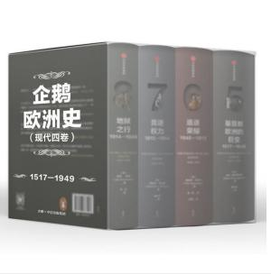 企鹅欧洲史5-8(套装共4册)