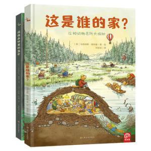 鹦鹉螺·自然科学启蒙与生命教育绘本:这是谁的家?+藏在森林里的生命(套装共2册)