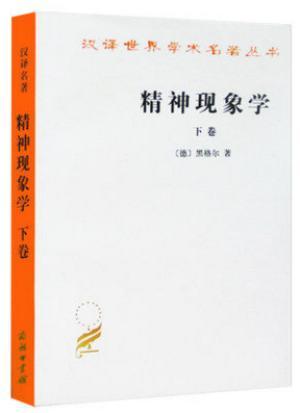 精神现象学(下)(汉译名著本)