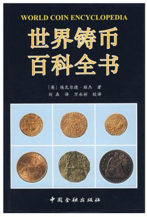 世界铸币百科全书