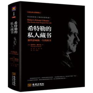 希特勒的私人藏书:那些影响他一生的图书