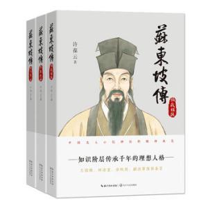 苏东坡传(全三册)
