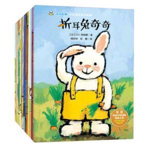 奇奇好棒 中英双语故事系列(套装共14册)
