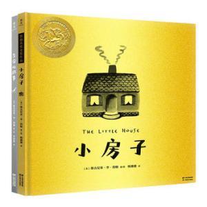 果麦大奖绘本系列(小房子+生命的故事)【果麦经典】