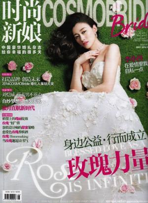 时尚新娘(一年订阅,月刊,12期)