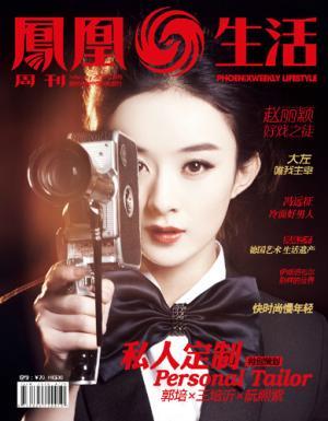 凤凰生活(一年订阅,月刊,12期)