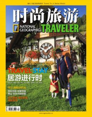 时尚旅游(一年订阅,月刊,12期)