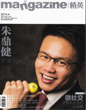 """精英(原""""名牌"""")(一年订阅,月刊,12期)"""