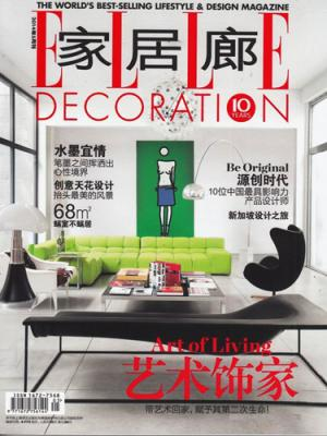 家居廊(一年订阅,月刊,12期)