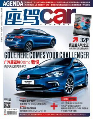 时尚座驾(一年订阅,月刊,12期)