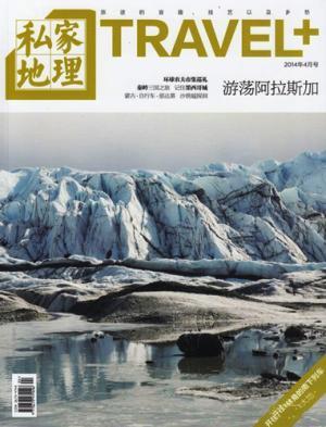 私家地理(一年订阅,月刊,12期)