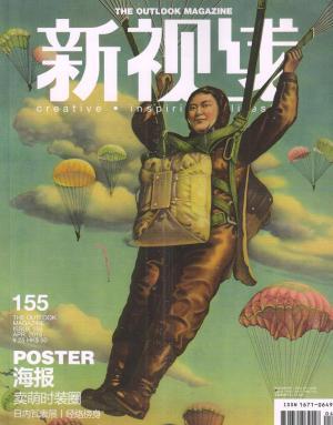 新视线(一年订阅,月刊,12期)