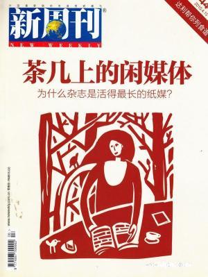 新周刊(一年订阅,半月刊,24期)