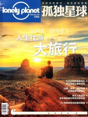 孤独星球(Lonely Planet Magazine国际中文版)(一年订阅,月刊,12期)