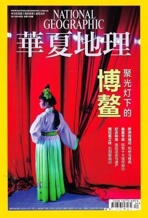 华夏地理(一年订阅,月刊,12期)