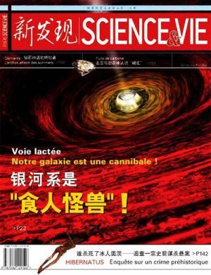 新发现(SCIENCE&VIE)(一年订阅,月刊,12期)