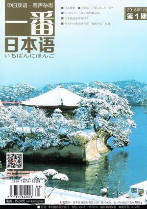一番日本语(一年订阅,月刊,12期)