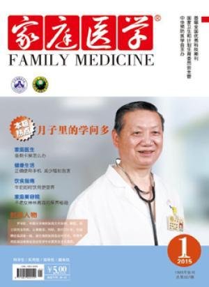 家庭医学(一年订阅,半月刊,24期)
