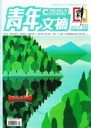 青年文摘 彩版(一年订阅,半月刊,24期)