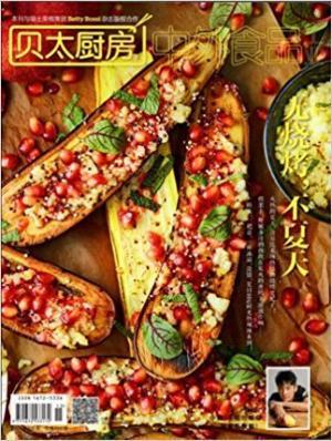 贝太厨房(一年订阅,月刊,12期)