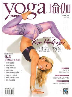 yoga瑜伽(一年订阅,月刊,12期)